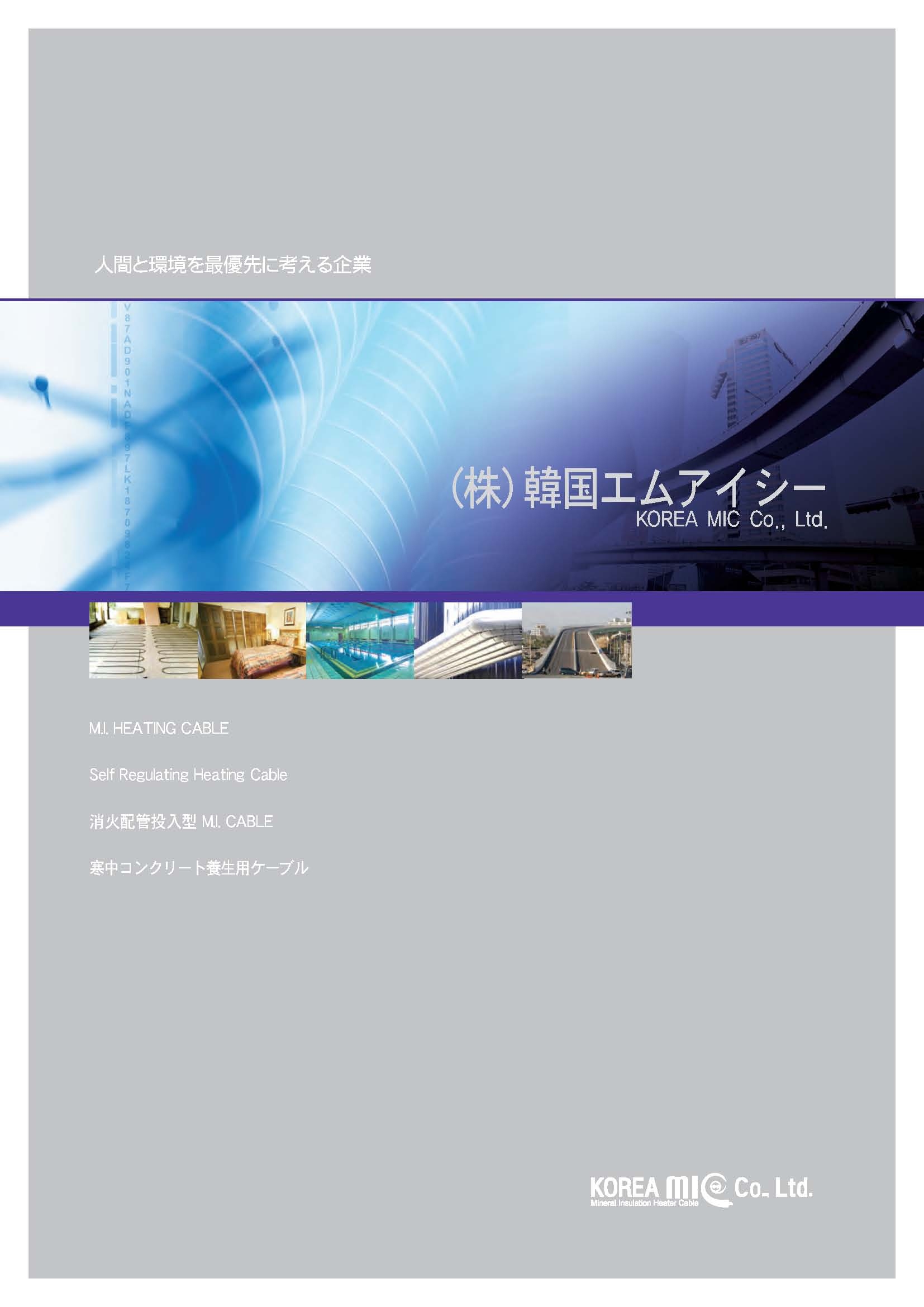 KMIC-Catalogue(Jap)_페이지_01.jpg